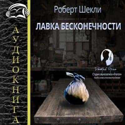 "Аудиокнига – Роберт Шекли ""Лавка бесконечности"""