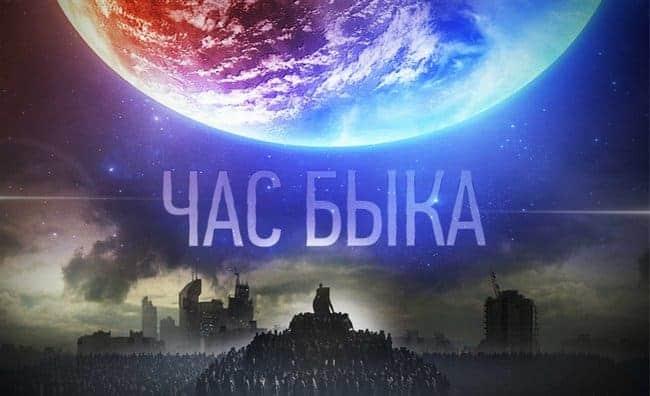 """Аудиокнига – Иван Ефремов """"Час Быка"""""""
