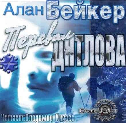 Аудиокнига Алана Бейкера – Перевал Дятлова