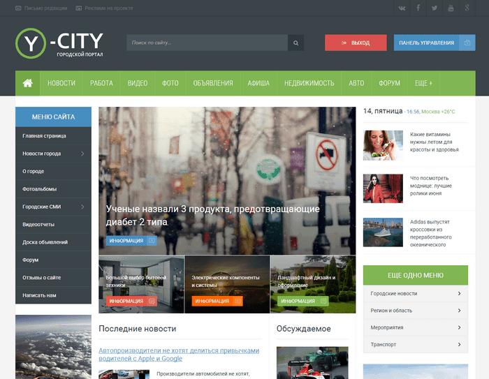 YourCity – Тема для городского портала на DLE 11.1