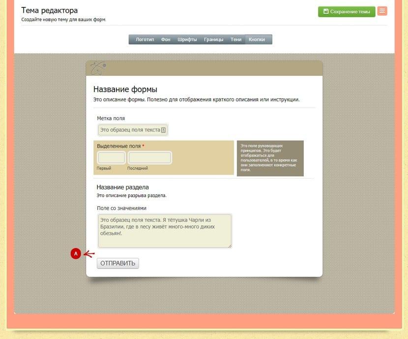 Machform - PHP редактор создания форм