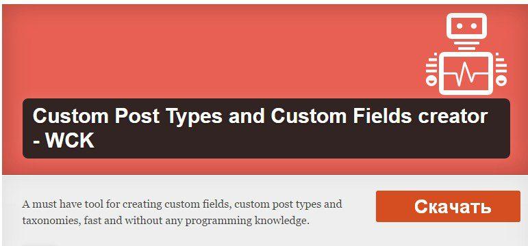 Создатель Пользовательских типов Постов и настраиваемых полей – WCK