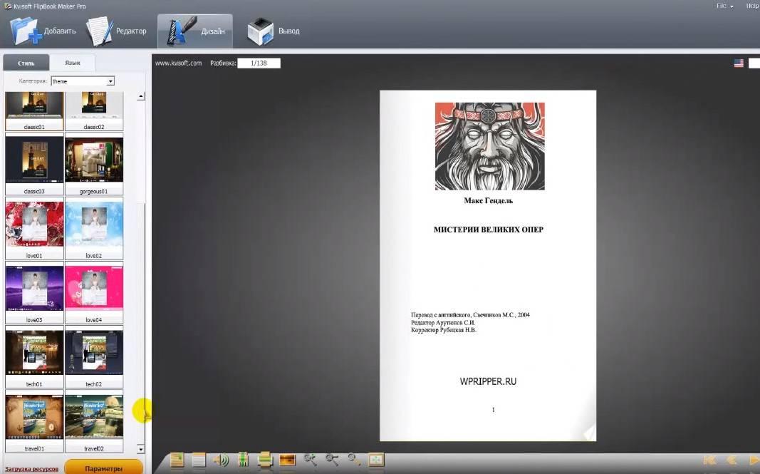 Kvisoft FlipBook Maker Pro 4.3.1 + 4.3.3.0 – программа Эффекта Перелистывания Страниц
