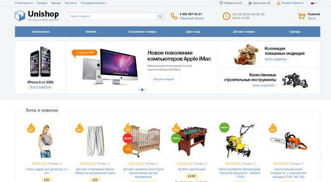 ImageCMS Магазин Премиум v4.12 Nulled