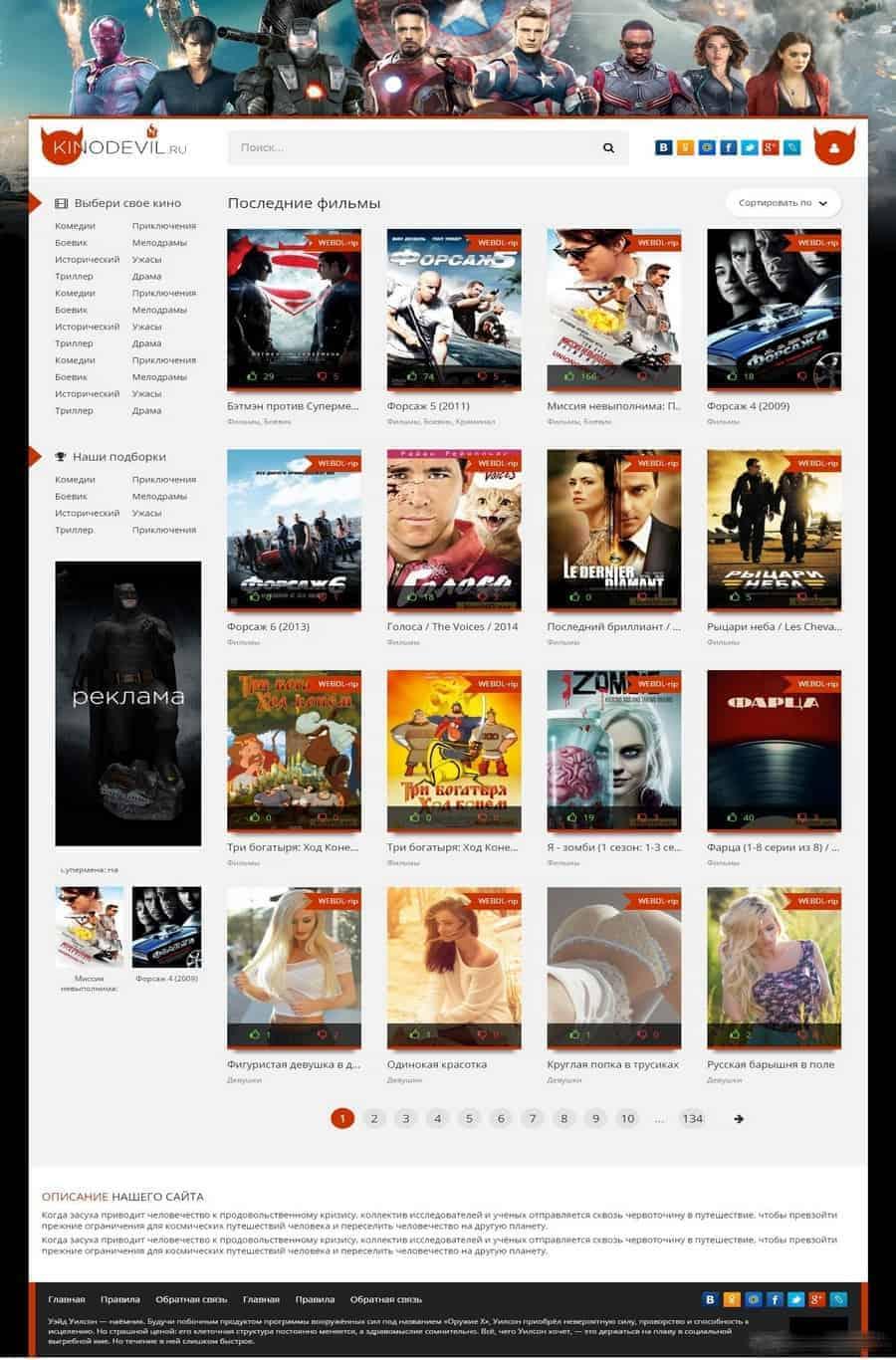 KinoDevil – адаптивный кино шаблон для DLE