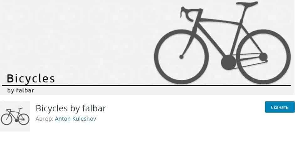 Bicycles by falbar - бесплатный вариант плагина Clearfy