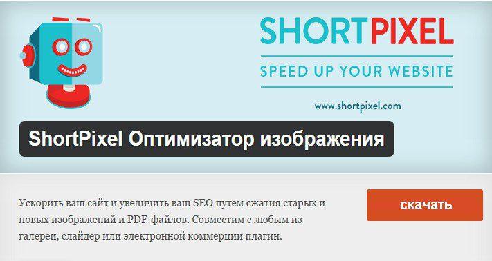 ShortPixel Оптимизатор изображений