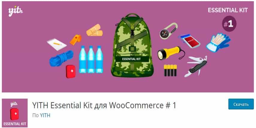 YITH Essential Kit for WooCommerce #1 – плагин с 22 расширениями для E-Commerce