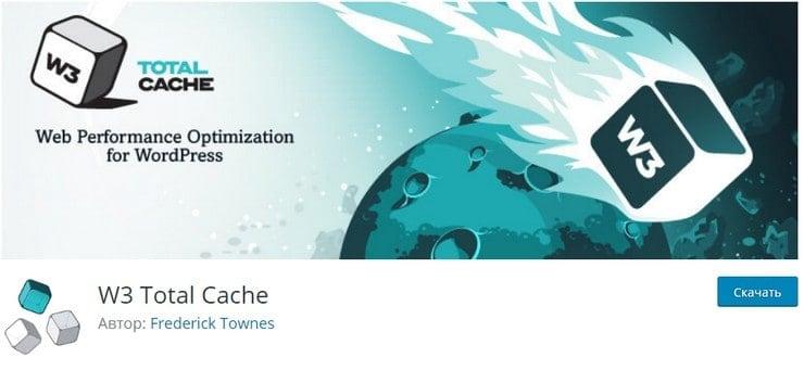 W3 Total Cache - лучший плагин оптимизации сайта
