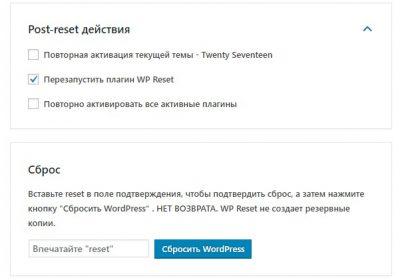 WP Reset PRO — Самый быстрый плагин для сброса WordPress
