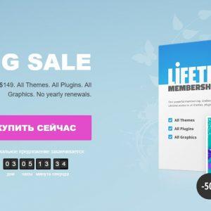 Lifetime доступ в  AitThemes.club - темы, плагины, графика + перевод на русский
