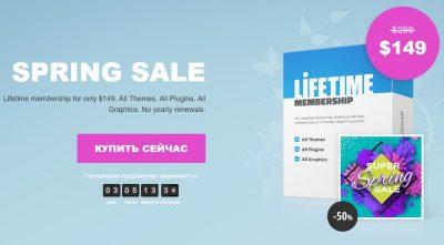 Lifetime доступ в  AitThemes.club — темы, плагины, графика — 70 тем и 27 плагинов