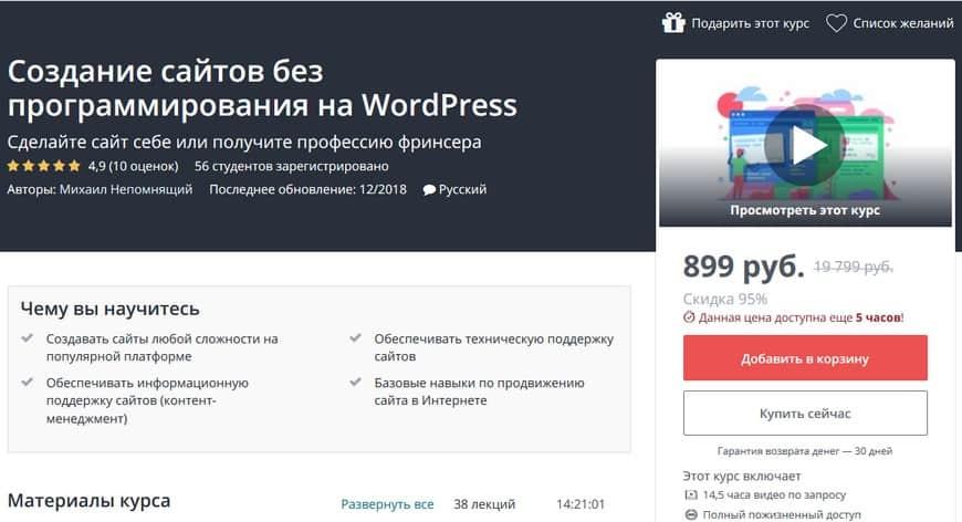 Создание сайтов без программирования на WordPress