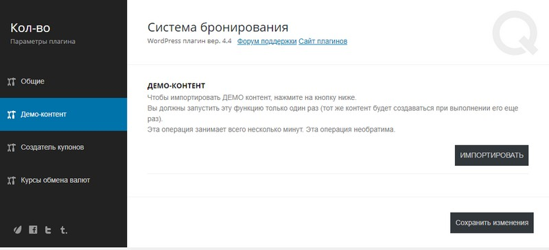 Chauffeur Booking System for WordPress - Система бронирования Водителей для WordPress