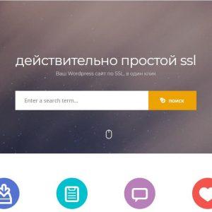 Really Simple SSL PRO - Реальный SSL на вашем сайте