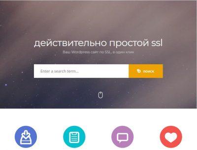 Really Simple SSL PRO – Реальный SSL на вашем сайте