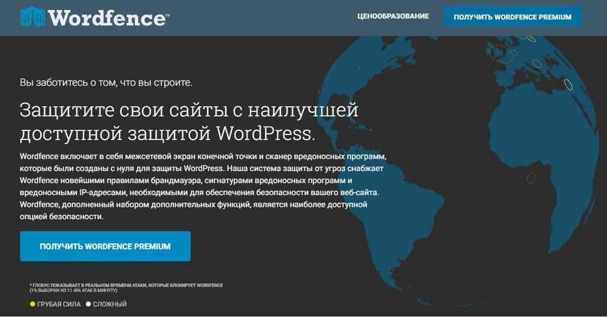 Wordfence Security Premium — Null V7.3.5