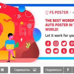 FS Poster - WordPress Авто Постер и Планировщик