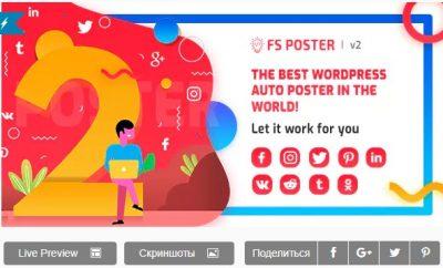 FS Poster — WordPress Авто Постер и Планировщик