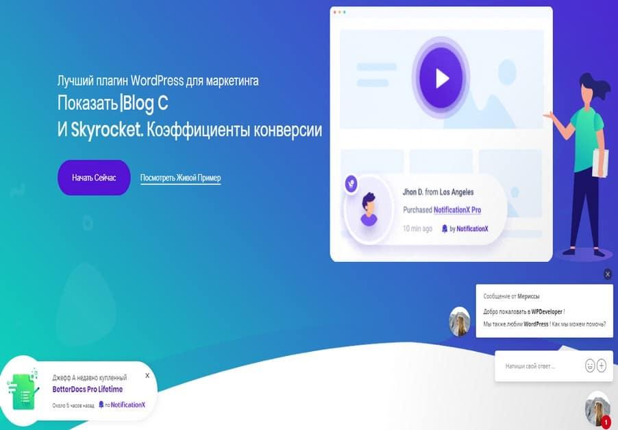 NotificationX + PRO – Лучший wordpress плагин Маркетинга