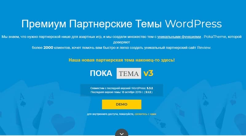 РОKА THEME v3 - Шаблон для партнёрского игорного бизнеса.