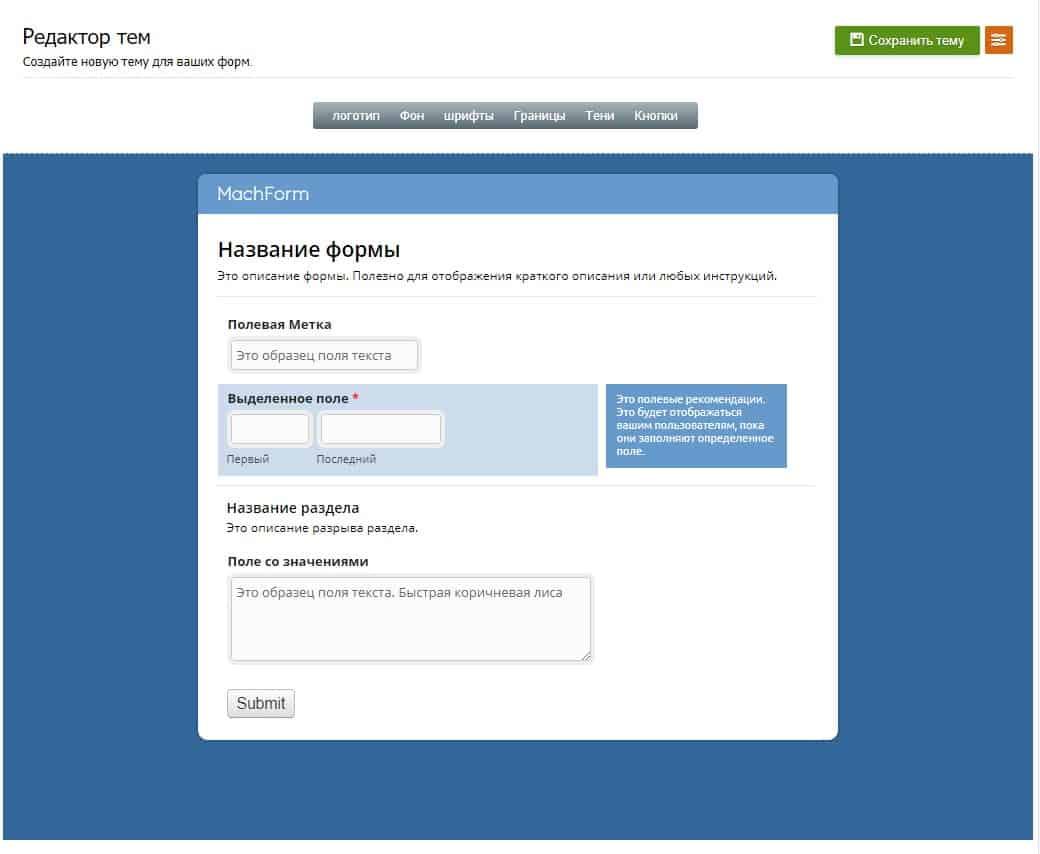 Machform – PHP редактор создания форм