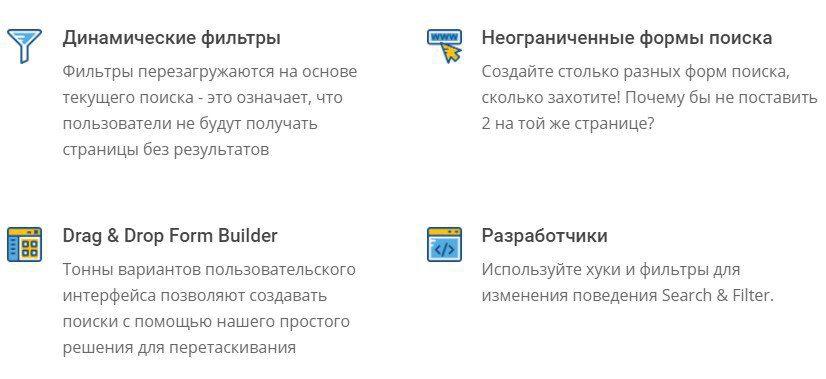 Search & Filter Pro - Премиум плагин фильтрации Поиска