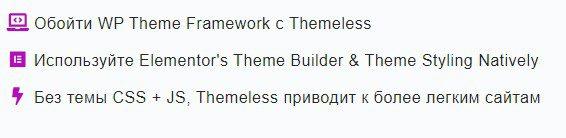 ToolKit For Elementor - Инструментарий для Элементора