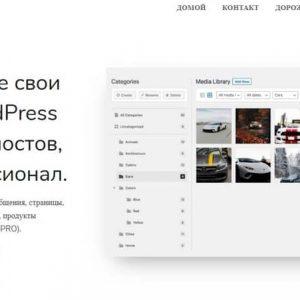 HappyFiles PRO - Супер Сортировщик Постов, Страниц, Медиафайлов и прочего.