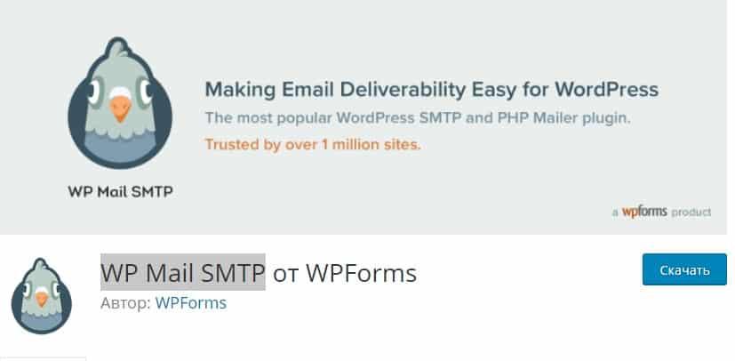 WP Mail SMTP от WPForms