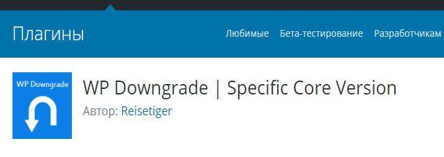 WP Downgrade | Specific Core Version - Откат версии Wordpress