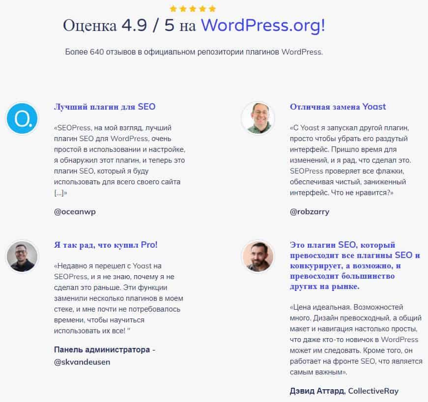 SEOPress Pro - Плагин Seo для WordPress