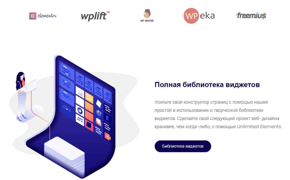 Unlimited Elements для Elementor Конструктор страниц
