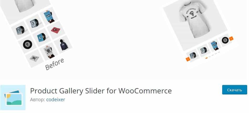 Product Gallery Slider for WooCommerce - Слайдер галереи продуктов для WooCommerce