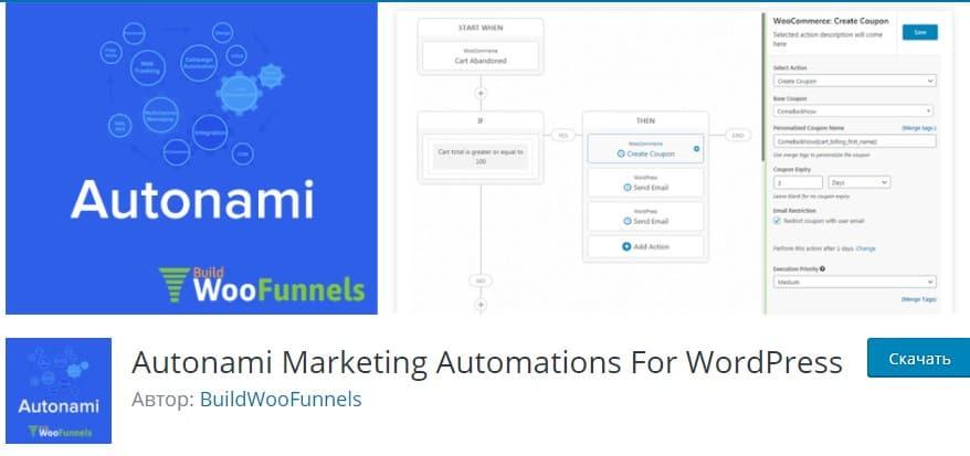 Woofunnels - Optimize WooCommerce Checkout with Aero - Оптимизация оформления заказа WooCommerce с помощью Aero