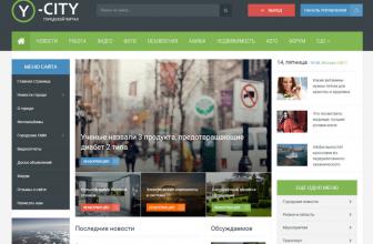 YourCity — Тема для городского портала на DLE 11.1