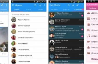 Kate Mobile — приложение-Android для соц сети ВКонтакте