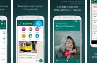 WhatsApp 2.16.275 — мессенджер для смартфонов