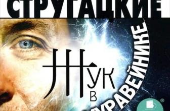 Аудиокнига А. Стругацкого и Б. Стругацкого «Жук в муравейнике»