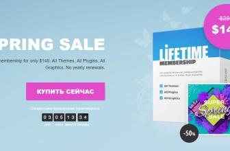 Lifetime доступ в  AitThemes.club — темы, плагины, графика + перевод на русский