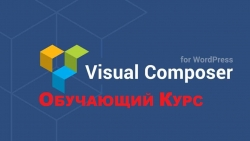 Курс по Visual Composer/WP Bakery Page Builder