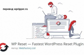 WP Reset — Самый быстрый плагин для сброса WordPress