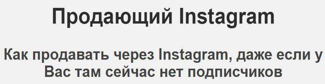 Видеокурс - Продающий Instagram (2016)