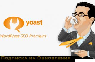 Yoast SEO Premium — Один из лучших SEO плагинов